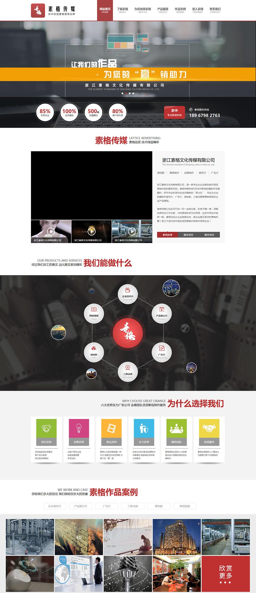 素格传媒-浙江素格文化传媒有限公司.jpg